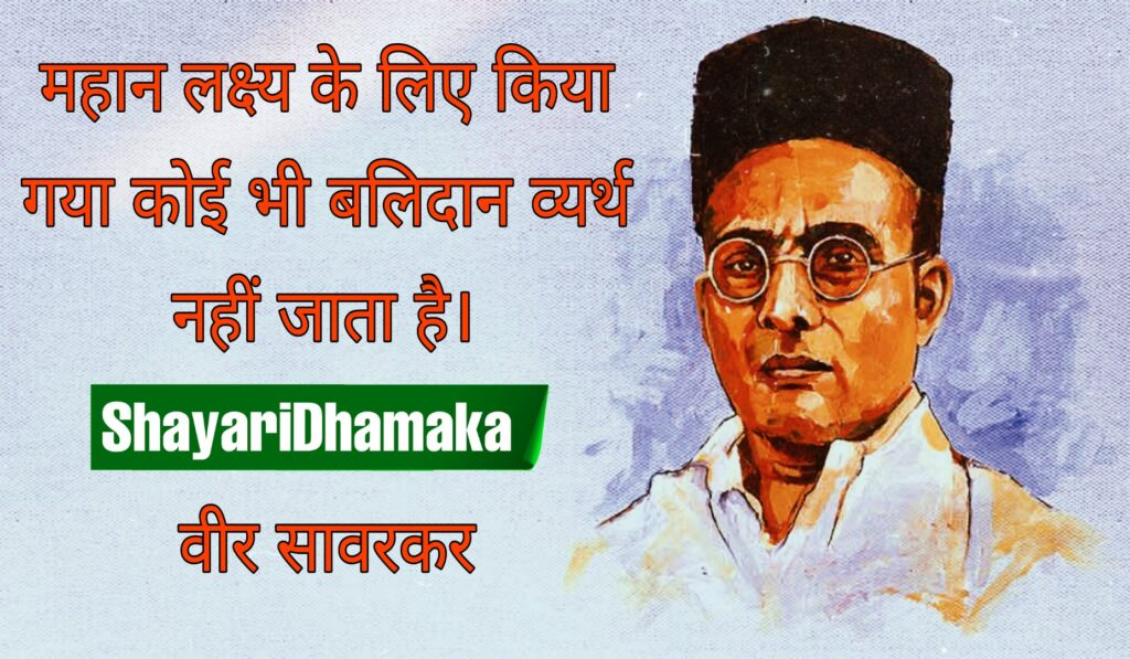 savarkar status in hindi