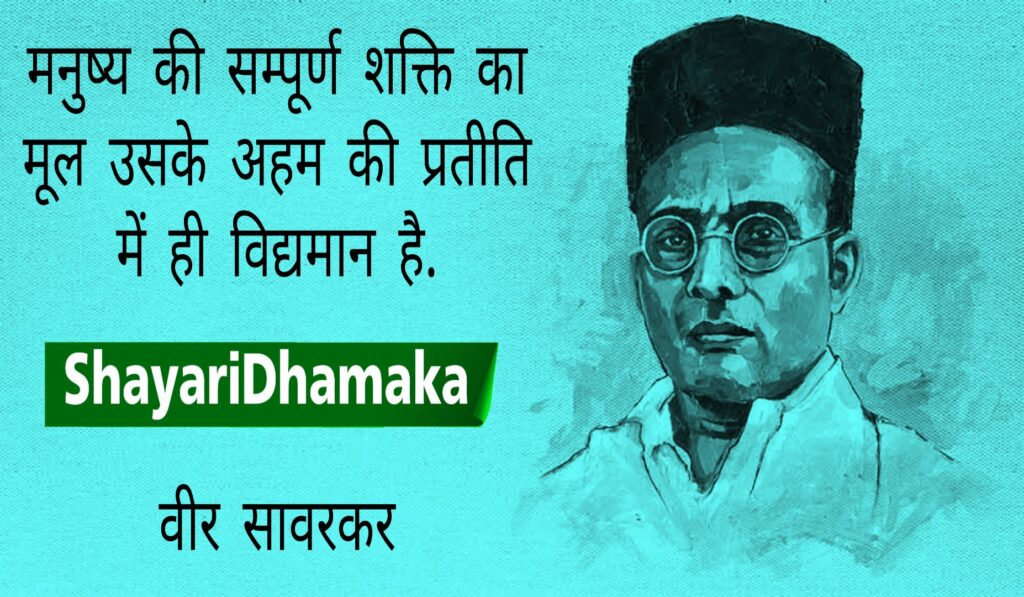 savarkar jnam din wishes