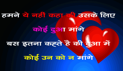 breakup-shayari-in-hindi
