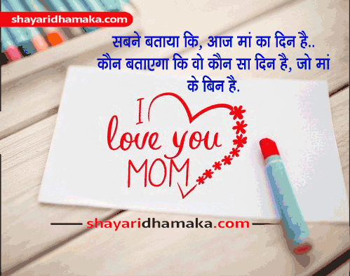 mothers day shayari wishes
