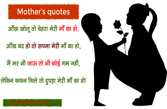 Mothers day wishes shayari
