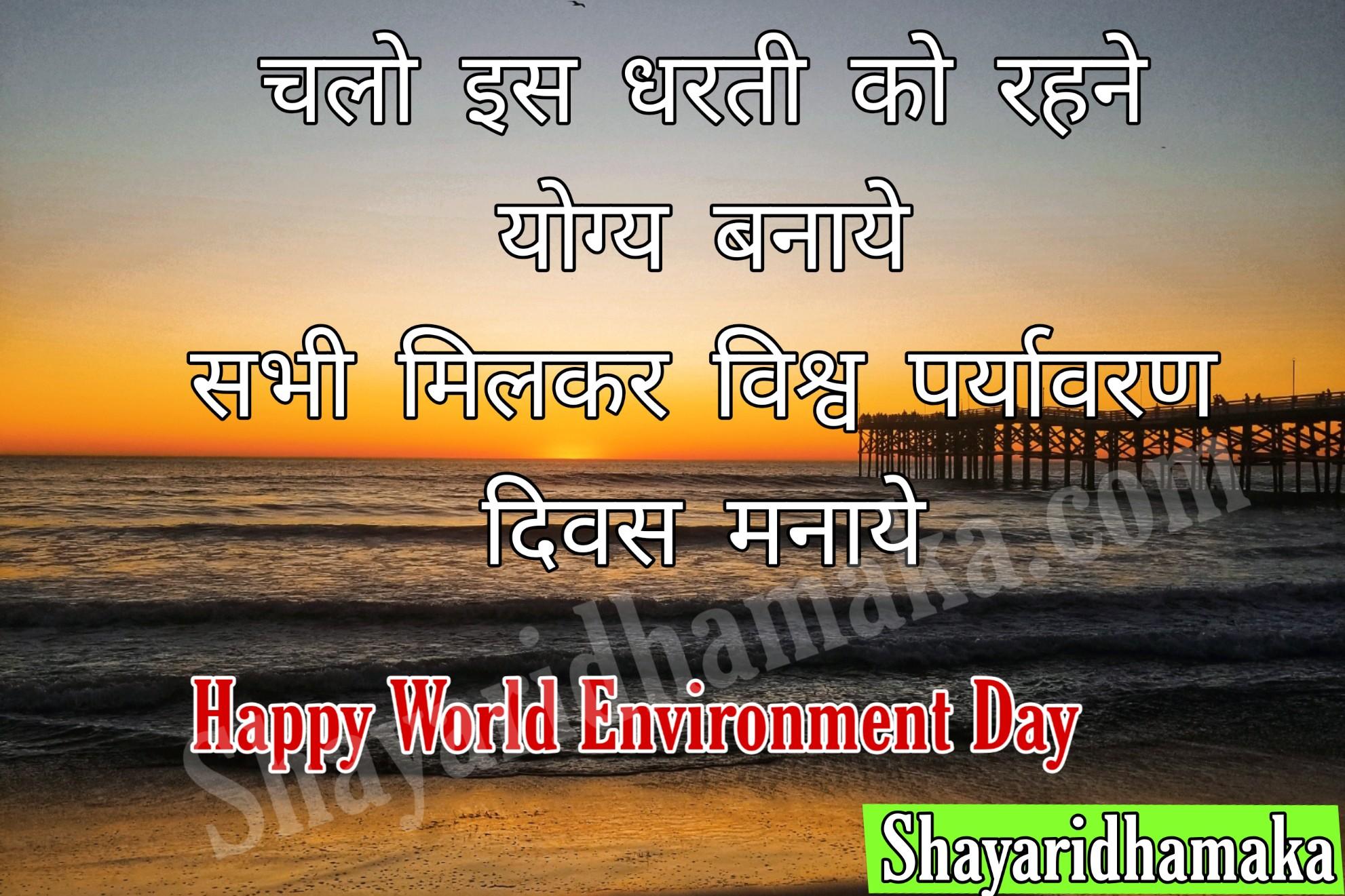 Shayari on environment in hindi