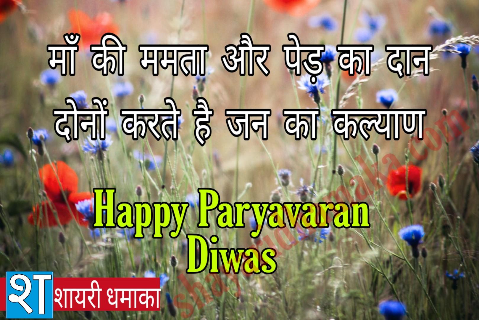 Prayavarn divas whatsapp status