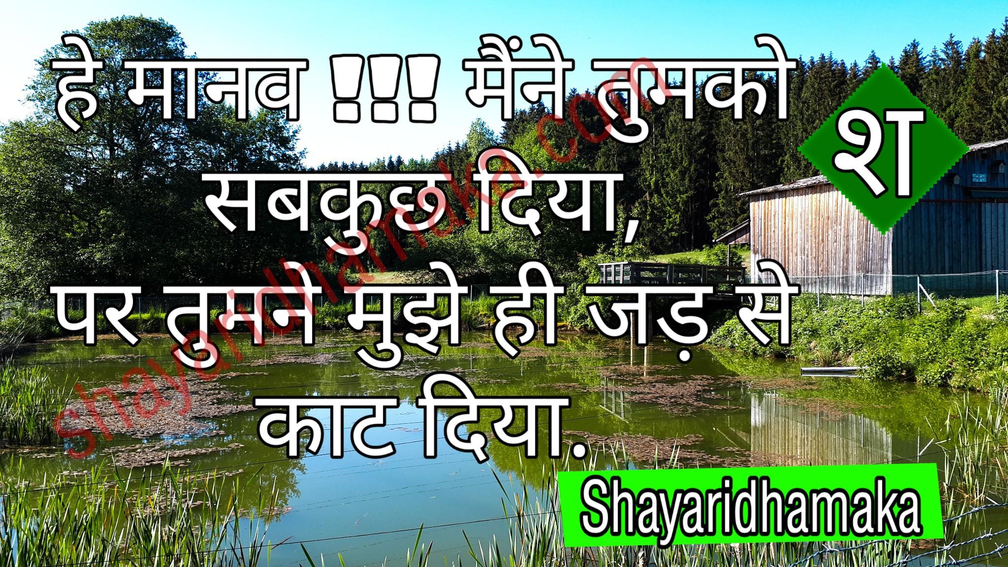 Vishav Pryavarn Divas whatsapp status