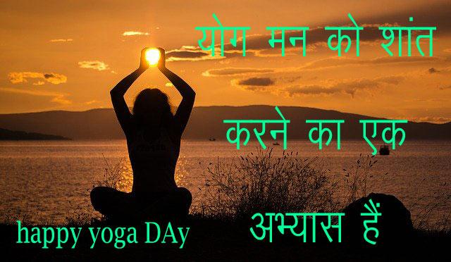 Yoga Day whatsapp status In hindi