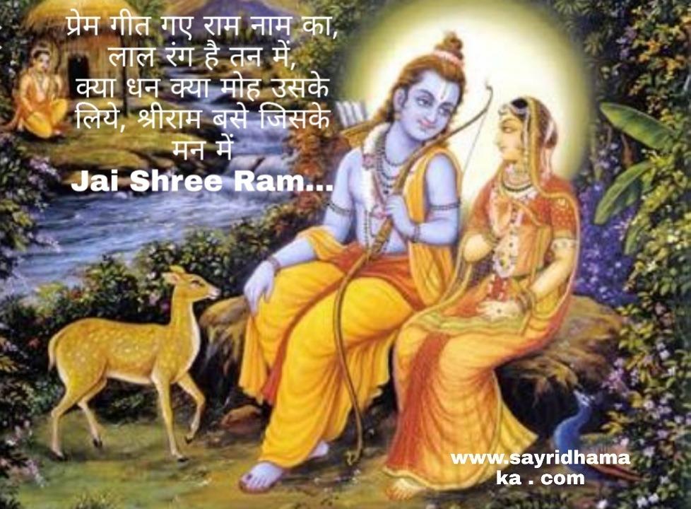 Ram mandir status in Hindi