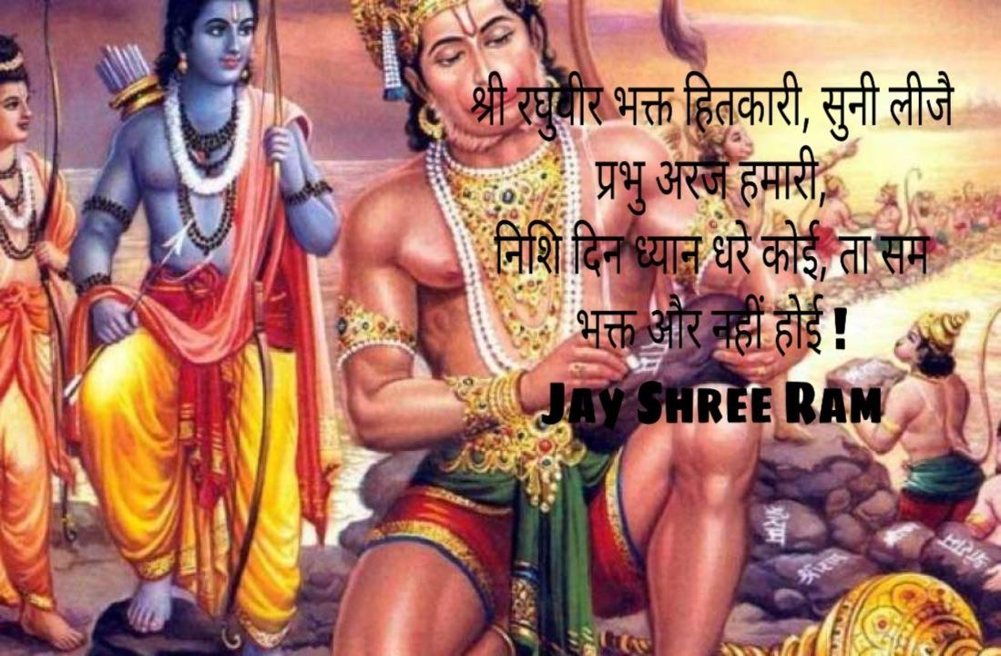 Ram mandir status