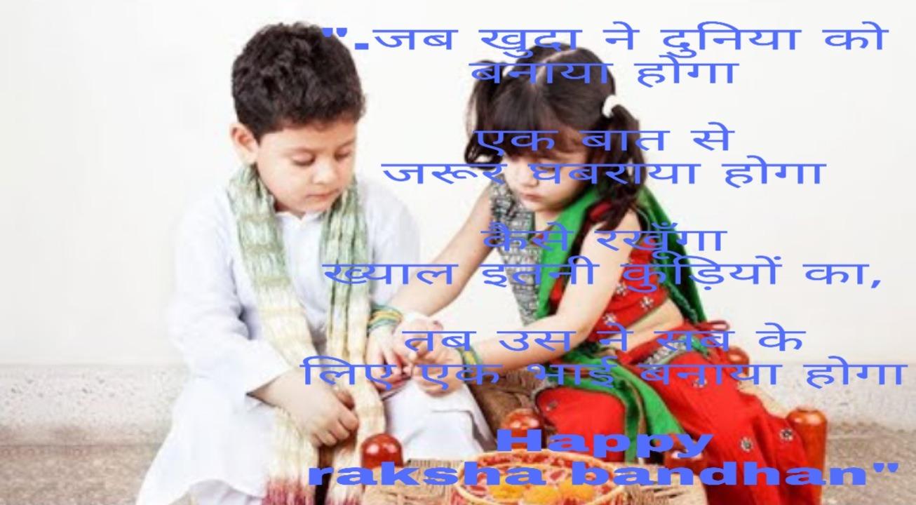 Rakhi WhatsApp status