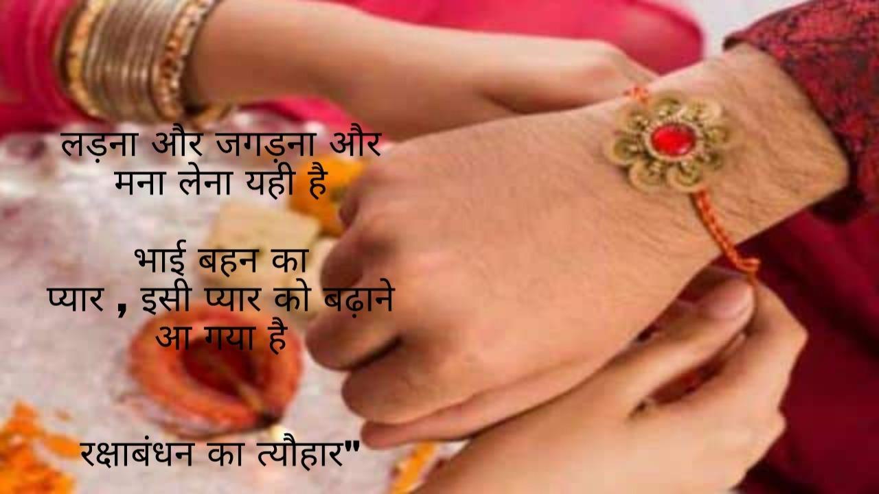 Rakhi whatsaap status