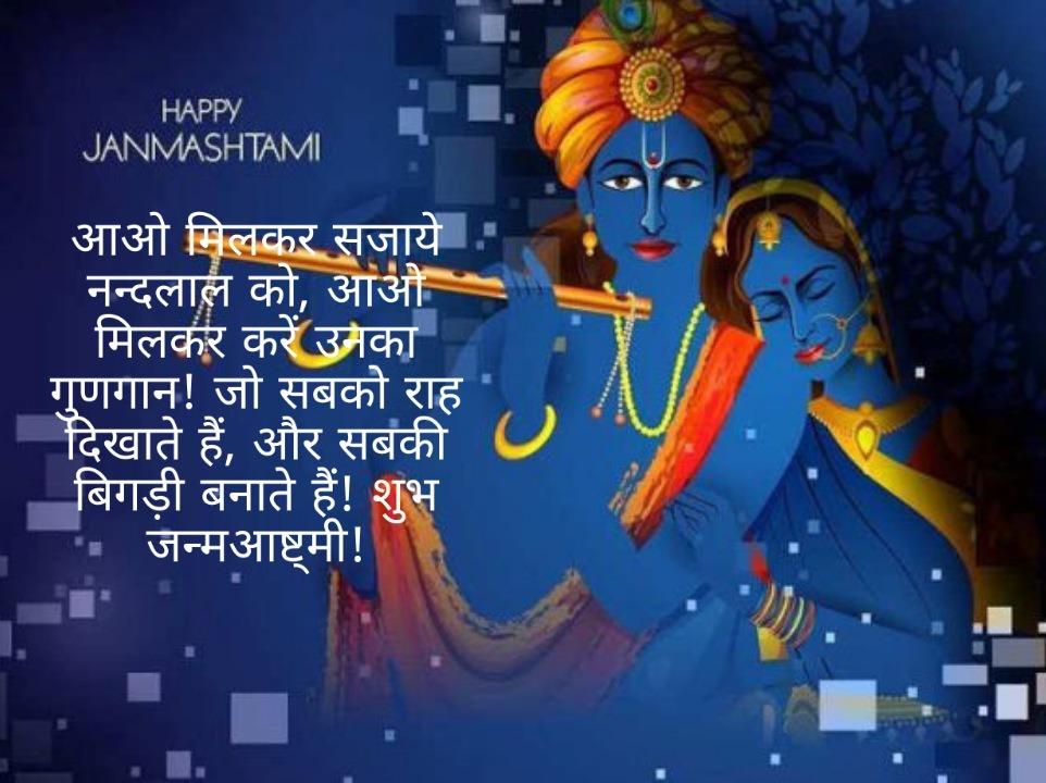 Krishna janmastmi status in Hindi