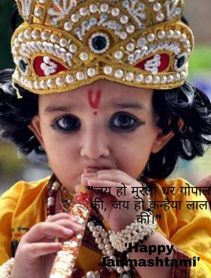 Krishna janmastmi status