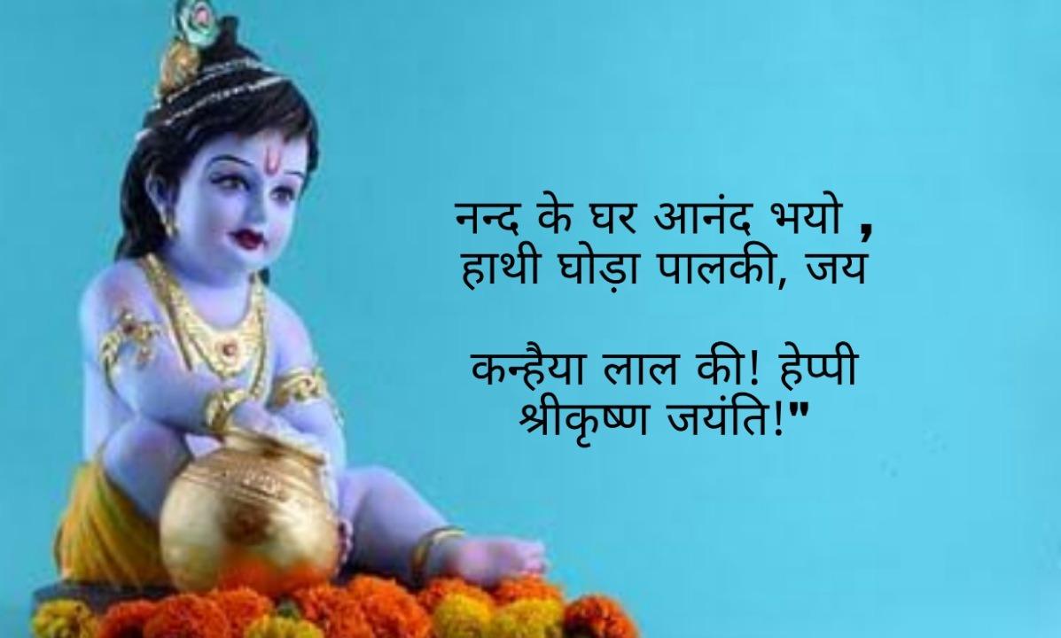 Krishna janmastmi
