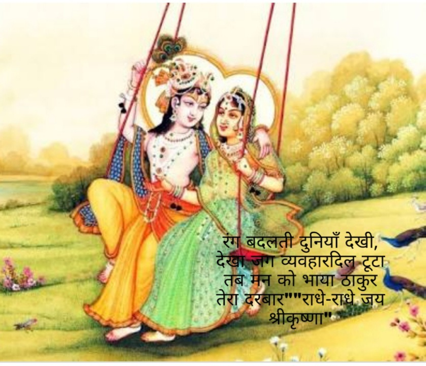 Radha Krishna status