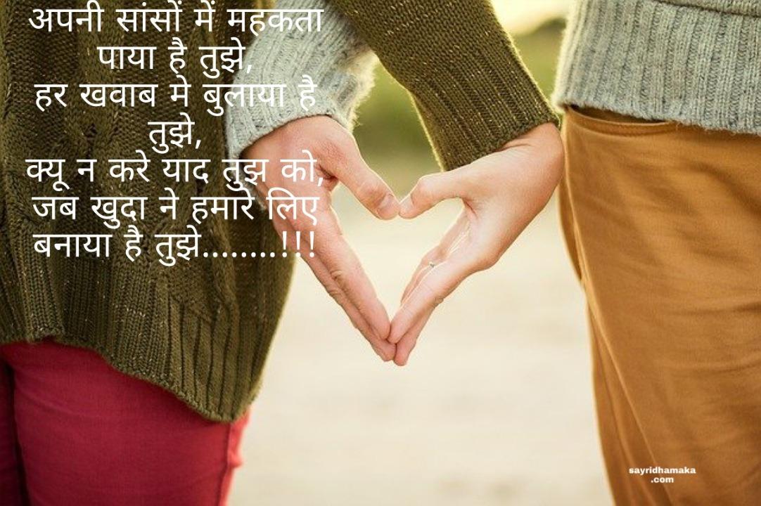 Shayri image