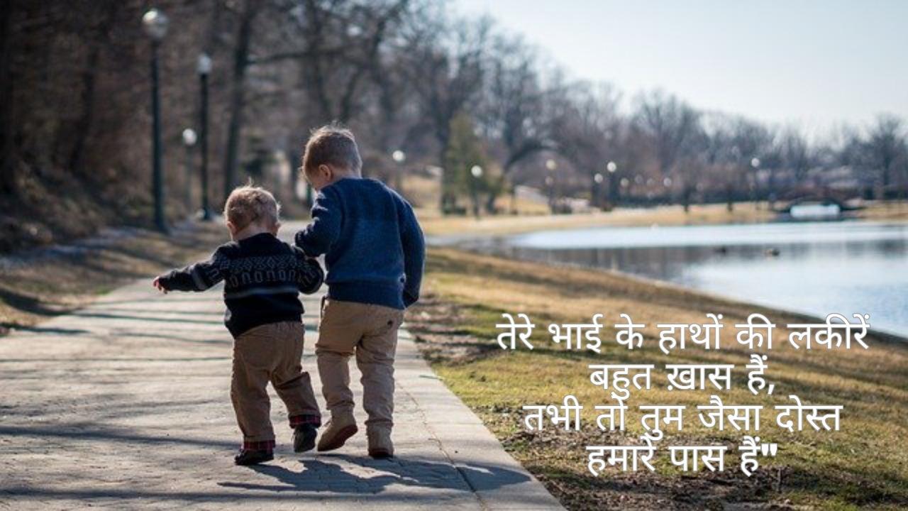 Bhai image