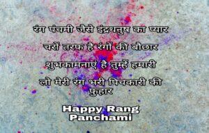 Rang Panchami