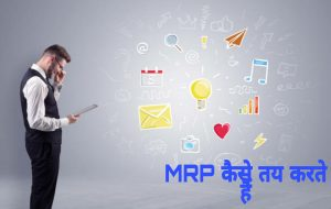 MRP value
