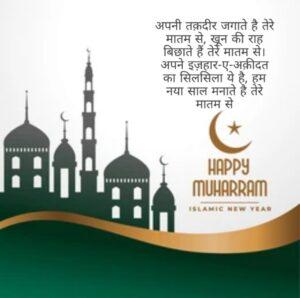 Muharram image