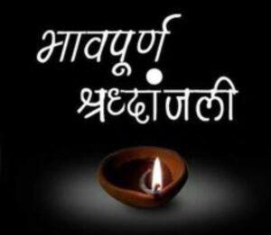 Shardhanjali status